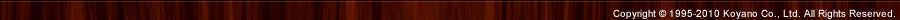Copyright © 1995-2010 Koyano Co., Ltd. All Rights Reserved.